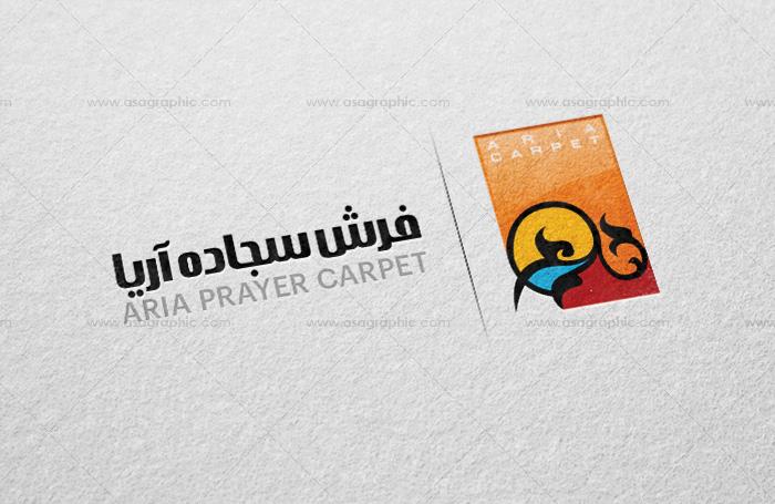 ariacarpet-logo-design-01.jpgطراحی آرم شرکت فرش سجاده آریا